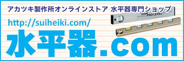 アカツキ製作所オンラインストア 水平器専門ショップ「水平器.com」