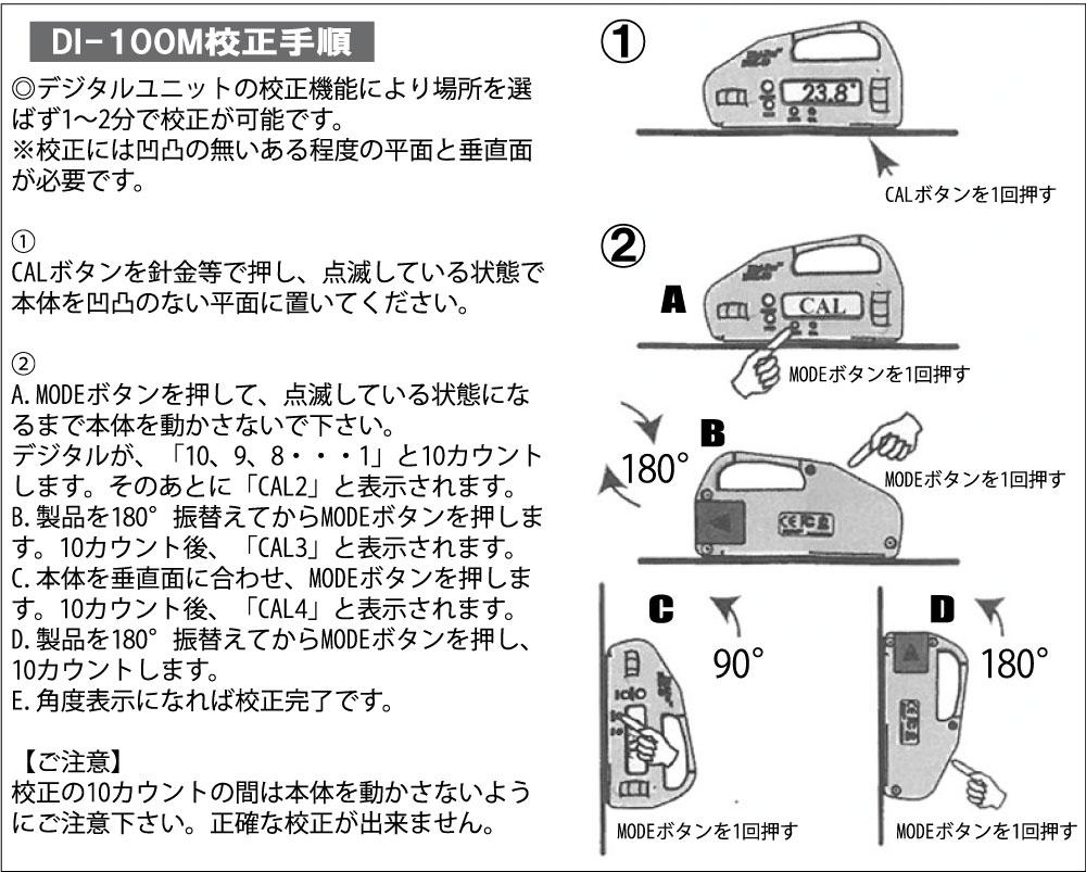 DI-100M-05