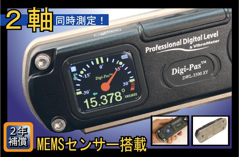 DWL-3500XY-02